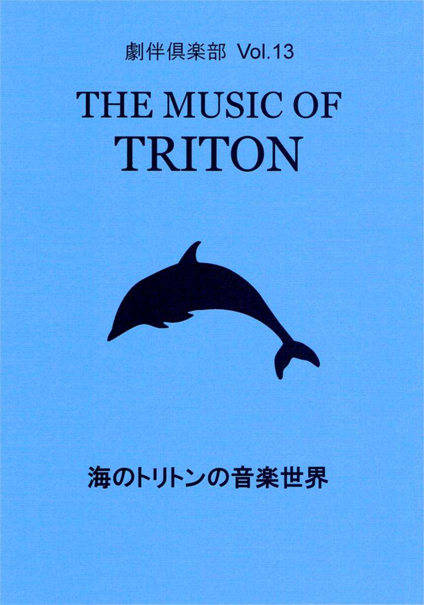 劇伴倶楽部 Vol.13 THE MUSIC OF TRITON ~海のトリトンの音楽世界~