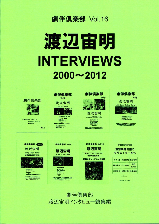 劇伴倶楽部 Vol.16 渡辺宙明 INTERVIEWS 2000~2012