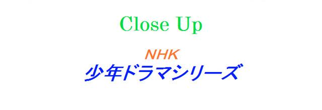 NHK少年ドラマシリーズ