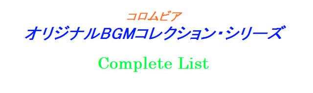 コロムビア・オリジナルBGMコレクション・シリーズ リスト