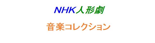 NHK人形劇 音楽コレクション