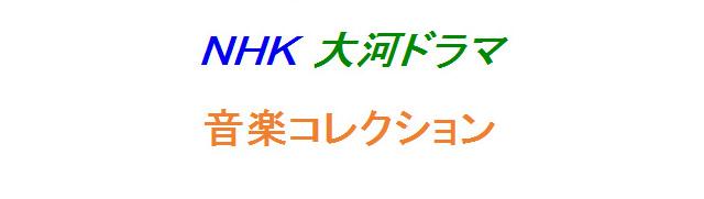 NHK大河ドラマ 音楽コレクション