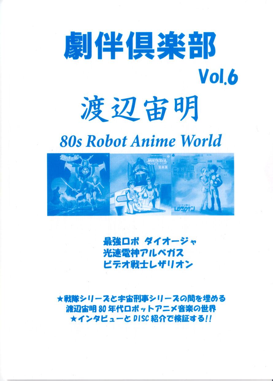 劇伴倶楽部 Vol.6 渡辺宙明 80s Robot Anime World