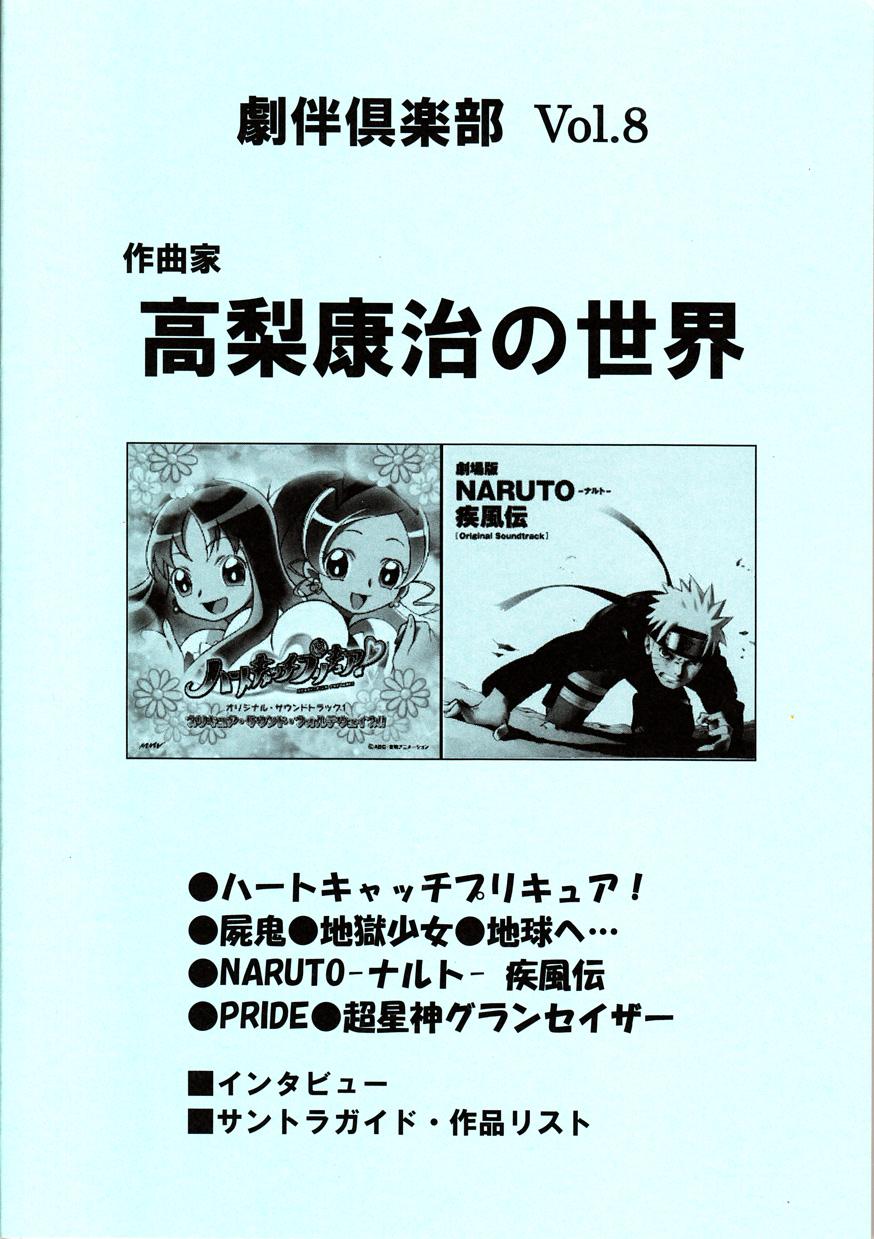 劇伴倶楽部 Vol.8 作曲家 高梨康治の世界