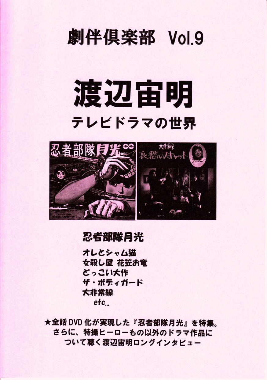 劇伴倶楽部 Vol.9 渡辺宙明 テレビドラマの世界