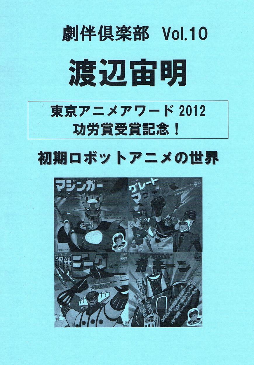 劇伴倶楽部 Vol.10 渡辺宙明 初期ロボットアニメの世界
