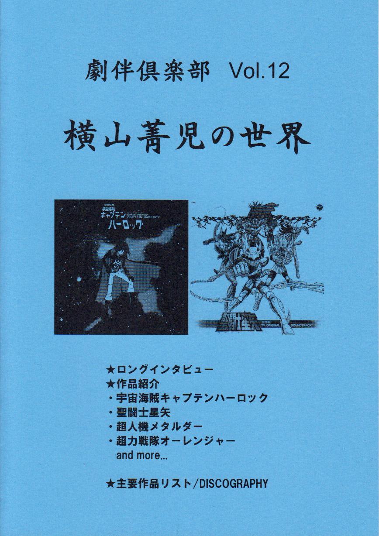 劇伴倶楽部 Vol.12 横山菁児の世界