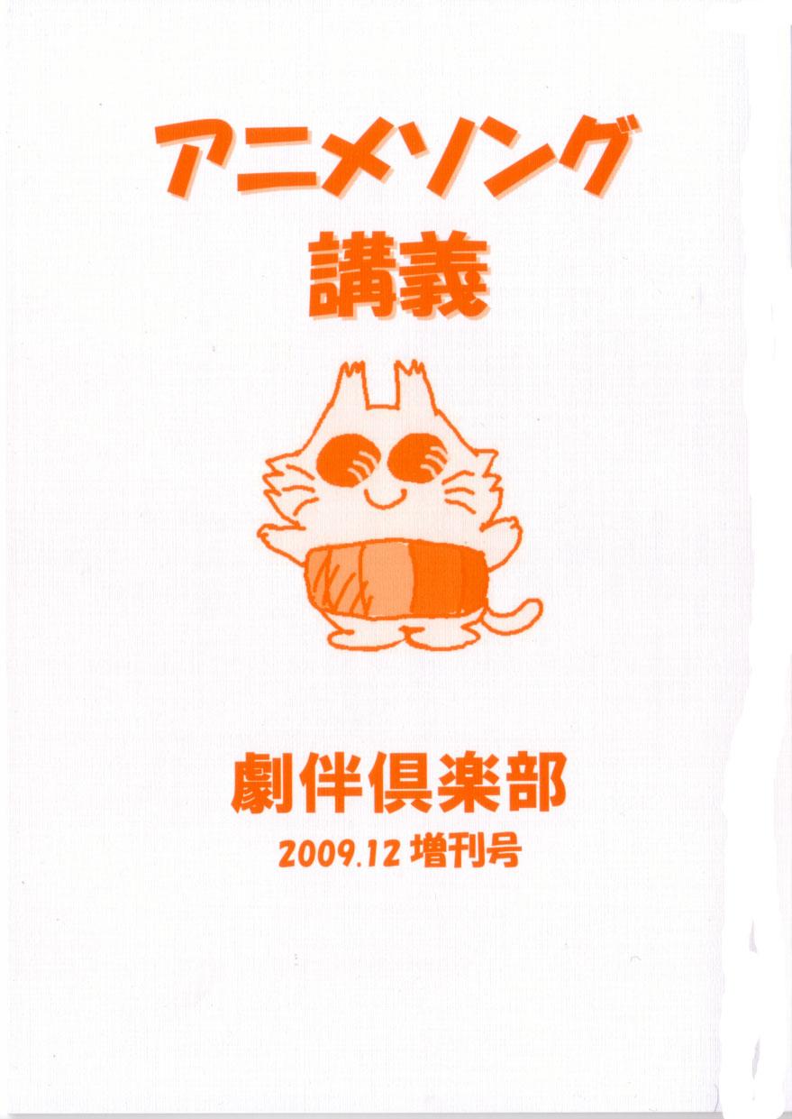 アニメソング講義 劇伴倶楽部 2009.12増刊