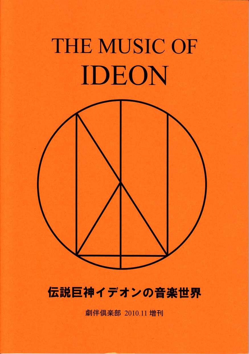 THE MUSIC OF IDEON ~伝説巨神イデオンの音楽世界~ 劇伴倶楽部 2010.11増刊