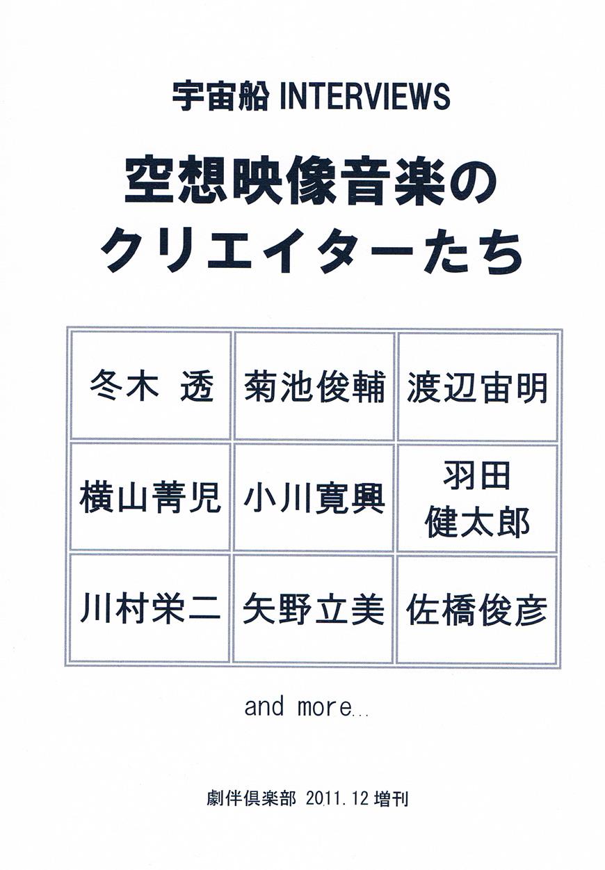 宇宙船INTERVIEWS 空想映像音楽のクリエイターたち 劇伴倶楽部2011.12増刊
