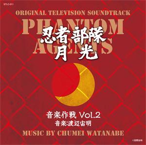 「忍者部隊月光 音楽作戦 Vol.2」発売決定!