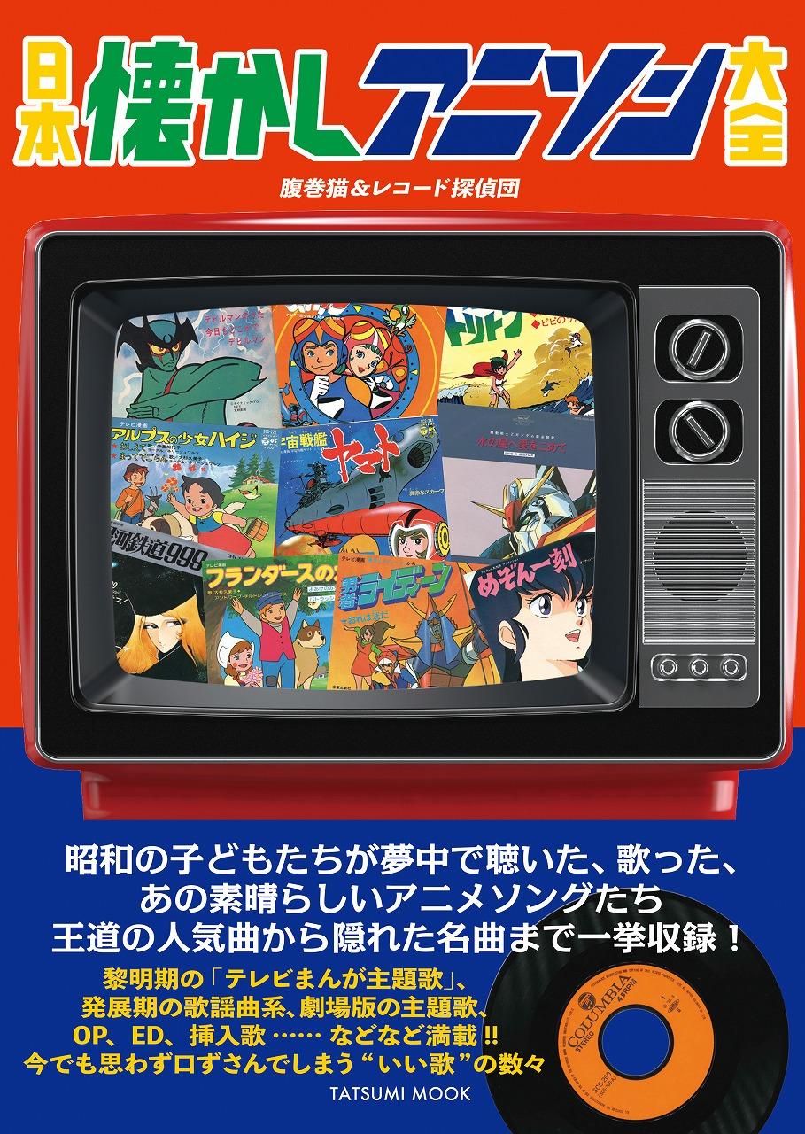 『日本懐かしアニソン大全』8月29日発売!
