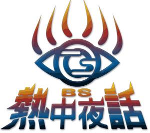 NHK BS2「熱中夜話」<アニメソングナイト>