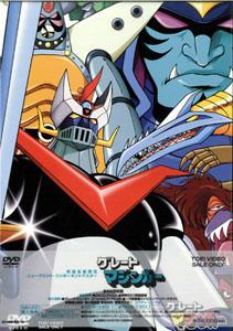 グレートマジンガー DVD-BOX