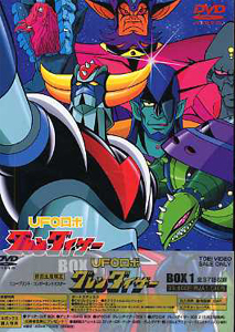 UFOロボ グレンダイザー DVD-BOX1