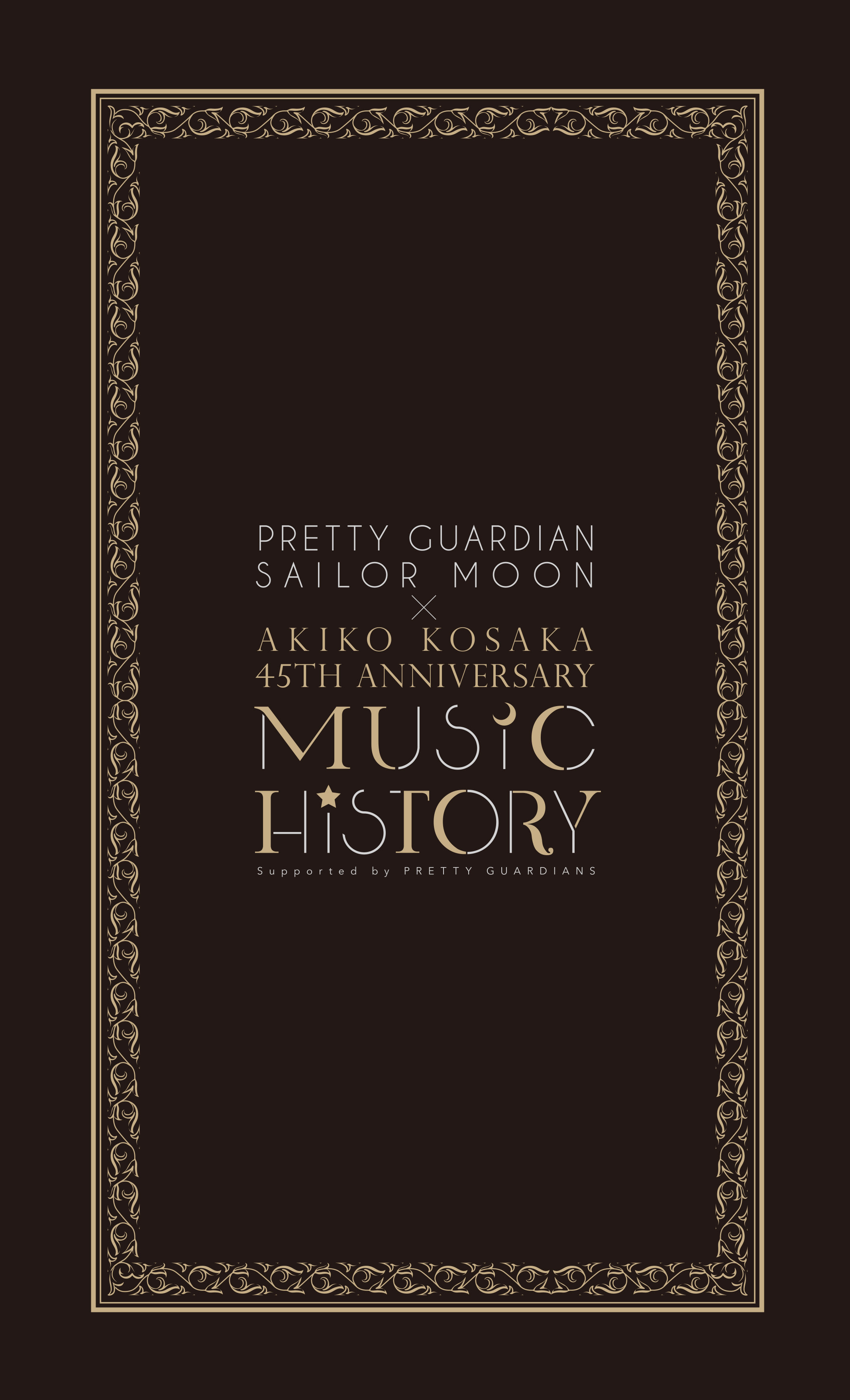 小坂明子45周年記念 美少女戦士セーラームーン Music History パンフレット