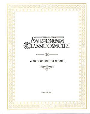 セーラームーン クラシック コンサート 公式パンフレット