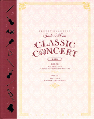 セーラームーン クラシック コンサート2018 公式パンフレット