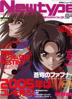 Newtype 2005年1月号~12月号