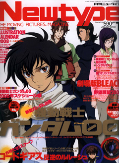 Newtype 2008年1月号~12月号
