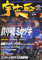 宇宙船 Vol.93~Vol.94