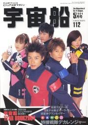 宇宙船 Vol.112~Vol.115